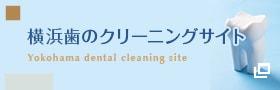 横浜歯のクリーニングサイト