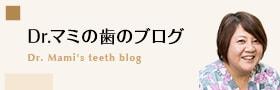 Dr.マミの歯のブログ