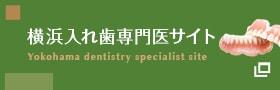 横浜入れ歯専門医サイト